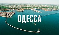русские сериалы про Одессу