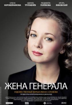 Жена генерала