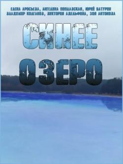 Синее озеро
