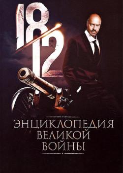 1812: Энциклопедия великой войны