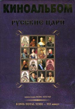 Русские цари