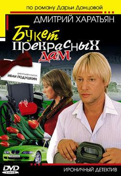 Джентльмен сыска Иван Подушкин