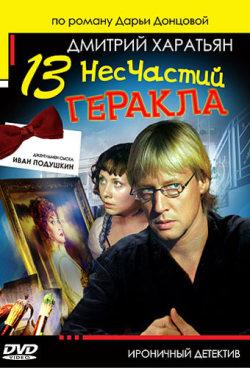 Джентльмен сыска Иван Подушкин 2