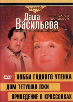 Даша Васильева 4. Любительница частного сыска. Хобби гадкого утенка