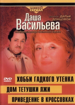 Даша Васильева 4. Любительница частного сыска: Домик тетушки лжи
