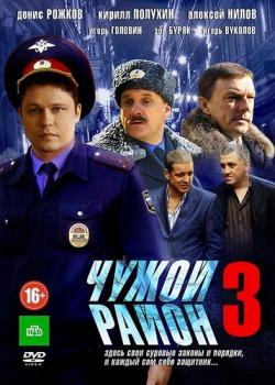 Чужой район 3