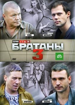 Братаны 3