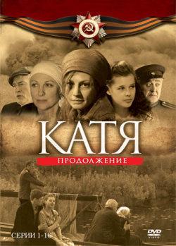 Катя 2