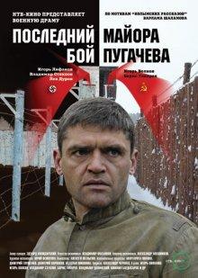 Последний бой майора Пугачева