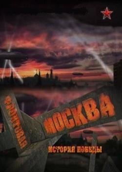 Фронтовая Москва. История победы