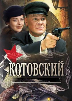 Котовский