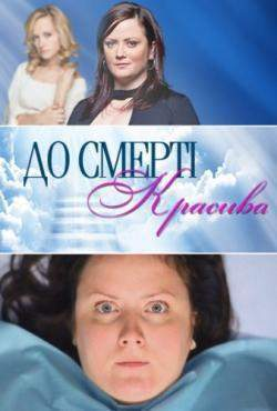До смерти красива