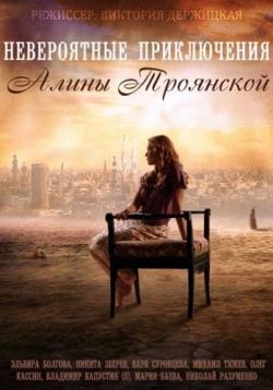 Невероятные приключения Алины