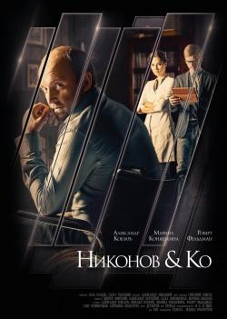 Никонов и Ко