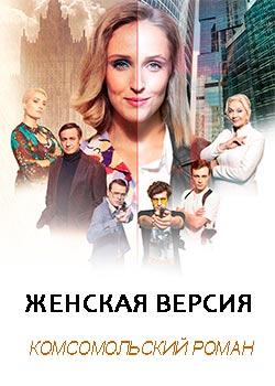 Женская версия. Комсомольский роман