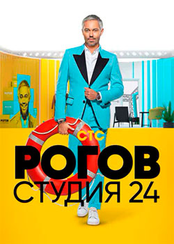 Рогов. Студия 24