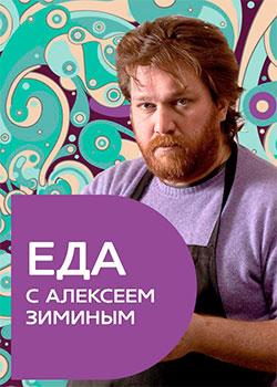 Еда с Алексеем Зиминым