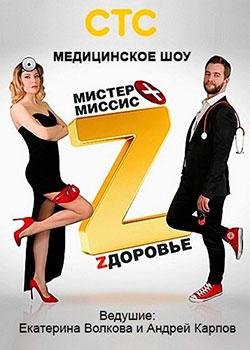 Мистер и миссис Z